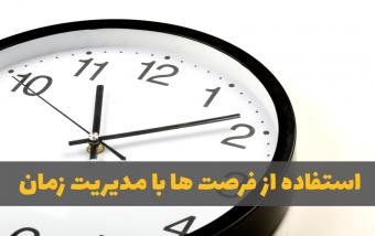 استفاده از فرصت ها با مدیریت زمان